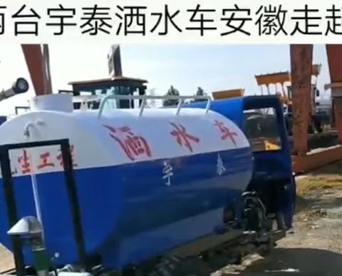 安徽客户订购两台宇泰洒水车